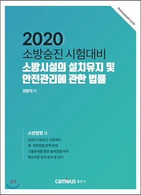 2020 소방승진 시험대비 소방시설의 설치유지 및 안전관리에 관한 법률