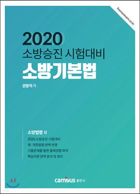 2020 소방승진 시험대비 소방기본법