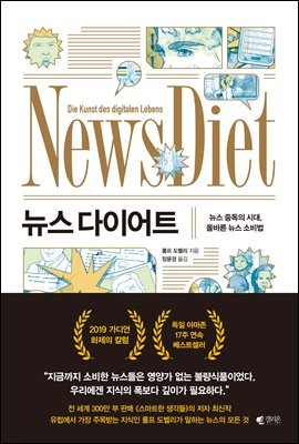 [5천원 페이백][대여] 뉴스 다이어트