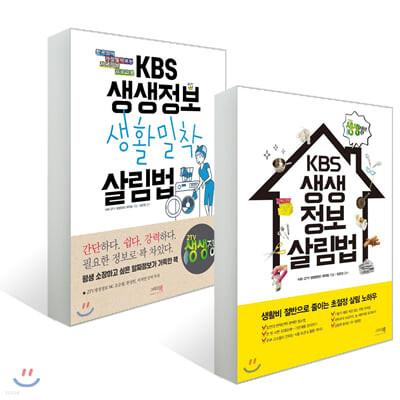 KBS 생생정보 살림법 2권 세트