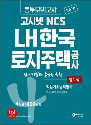 2020 고시넷 NCS LH 한국토지주택공사 업무직 봉투모의고사