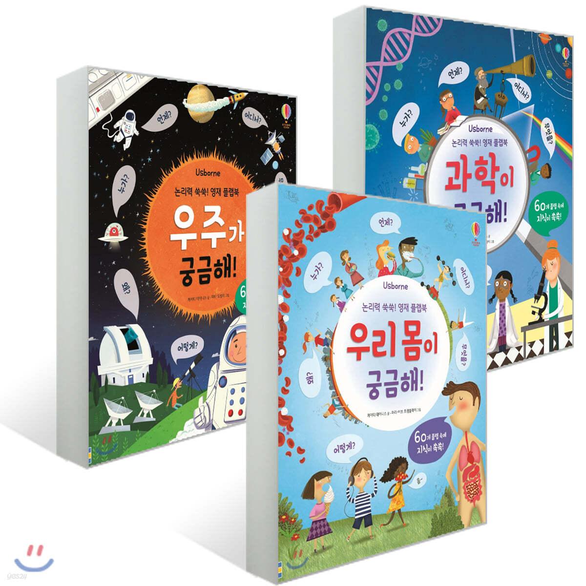 논리력 쑥쑥! 영재 플랩북 3권 세트