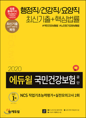 2020 에듀윌 국민건강보험공단 NCS 직업기초능력평가+실전모의고사 2회