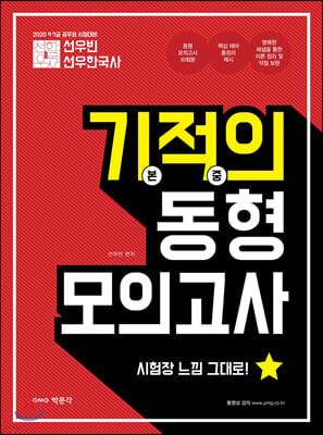2020 선우빈 선우한국사 기적의 동형 모의고사