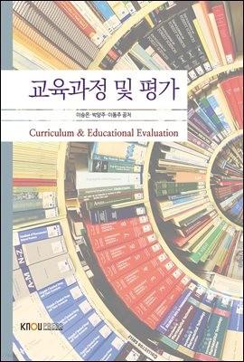 교육과정및평가