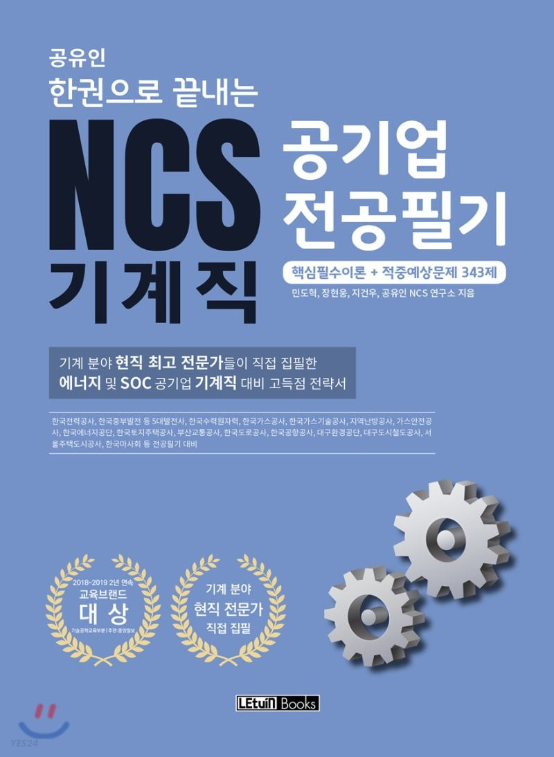 공유인 한권으로 끝내는 NCS 공기업 전공필기 기계직