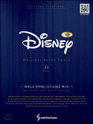 피아노로 연주하는 디즈니 OST 베스트 Original Ver.
