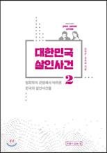 [예약판매] 대한민국 살인사건 2