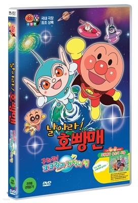 날아라! 호빵맨 (극장판) : 코코링과 기적의 별