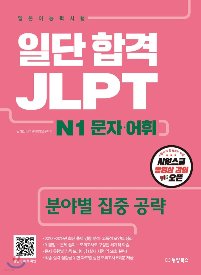일단 합격 JLPT 일본어능력시험 N1 문자·어휘
