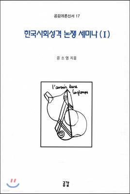 한국사회성격 논쟁 세미나 1