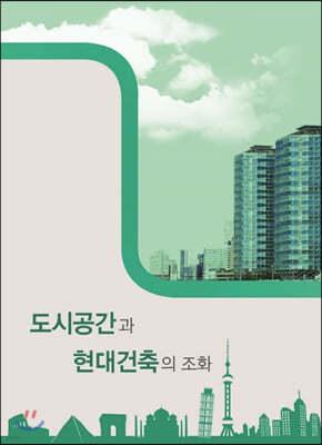 도시공간과 현대건축의 조화