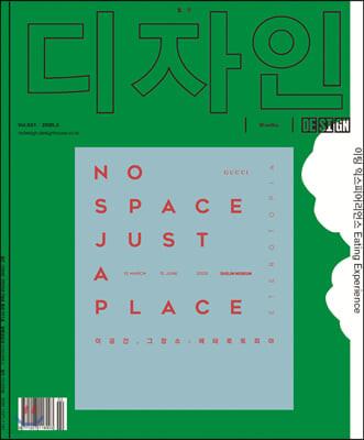 Design 디자인 (월간) : 3월 [2020]
