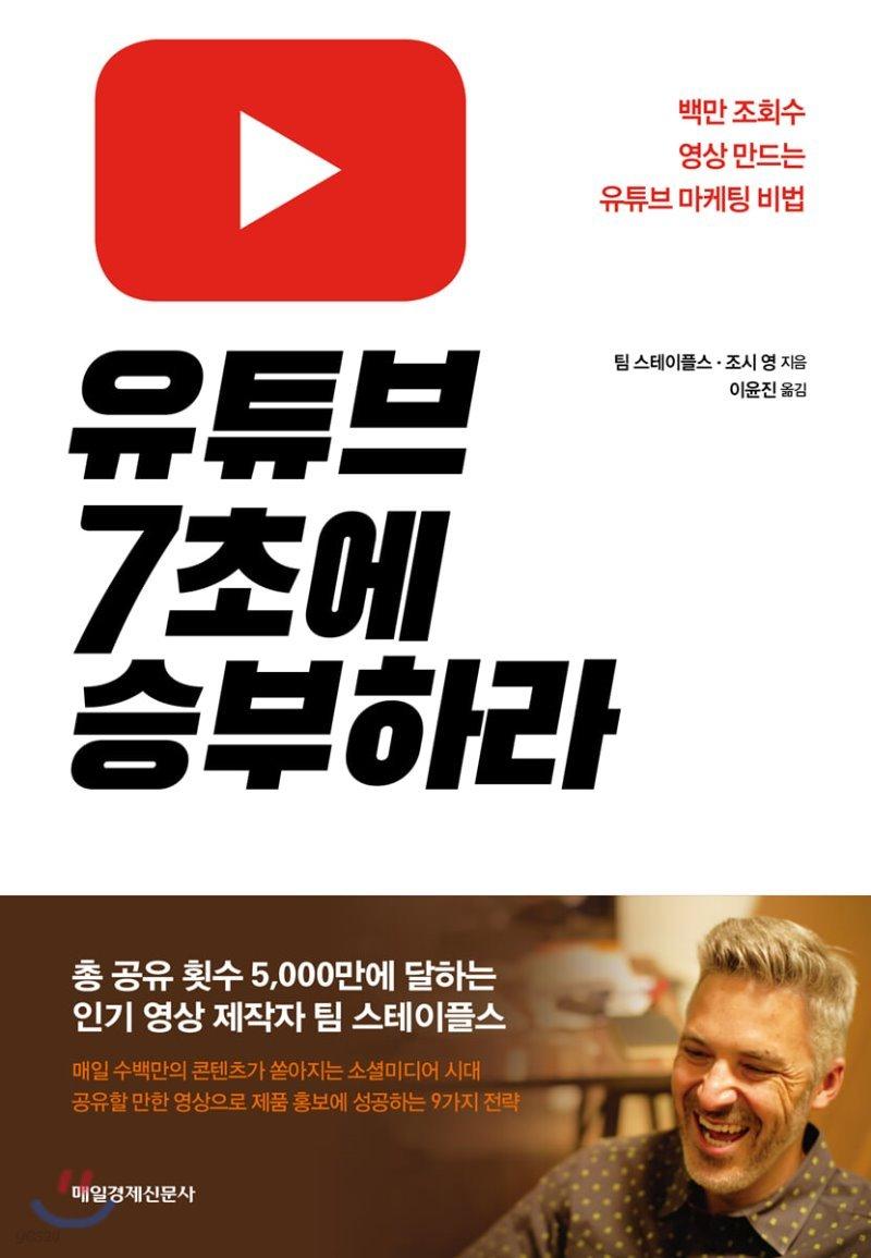 유튜브 7초에 승부하라