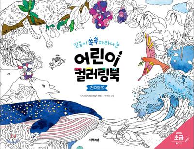어린이 컬러링북 : 천지창조 (초급)