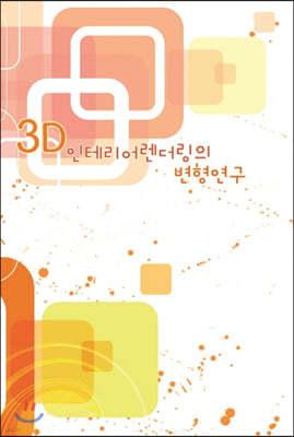 3D 인테리어렌더링의 변형연구