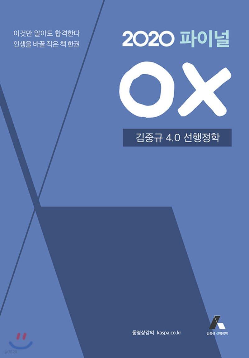 2020 김중규 4.0 선행정학 파이널 OX