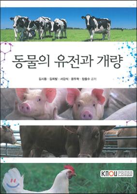 동물의유전과개량