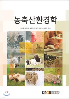 농축산환경학