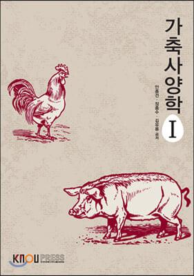 가축사양학1