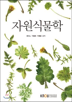 자원식물학