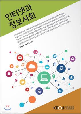 인터넷과정보사회