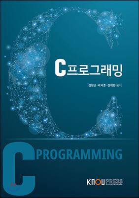 C프로그래밍