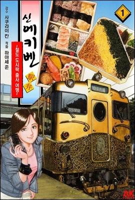 [대여] [고화질] 신 에키벤 ~철도 도시락 출사 여행~ 01