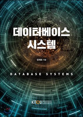 데이터베이스시스템