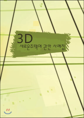 3D 새로운주택에 관한 사례집
