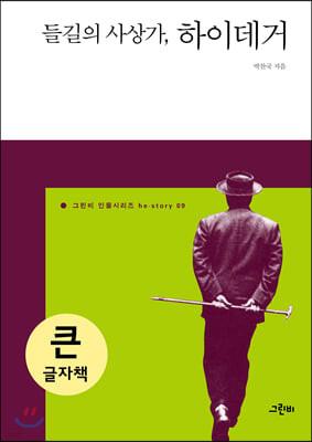 들길의 사상가, 하이데거 (큰글자책)