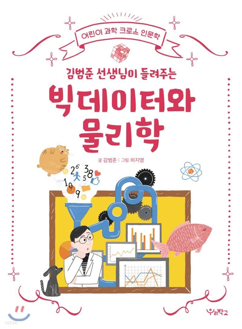 김범준 선생님이 들려주는 빅데이터와 물리학