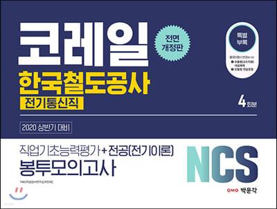 2020 NCS 코레일 한국철도공사 직업기초능력평가+전공(전기이론) 봉투모의고사 [전기통신직]