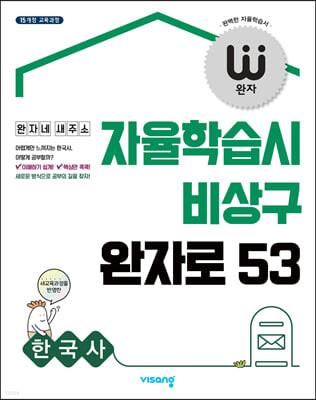 완자 고등 한국사 (2021년용)