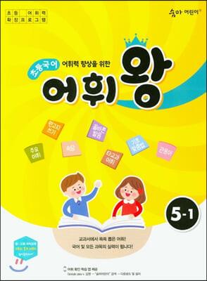 초등국어 어휘왕 5-1 (2021년용)