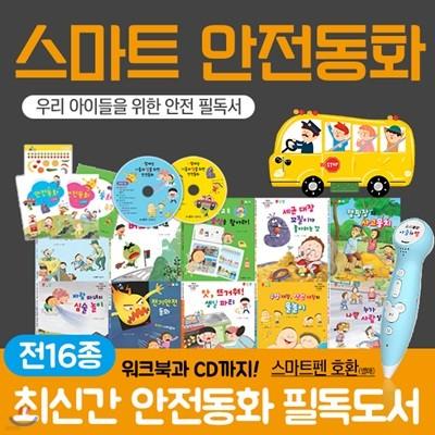 스마트안전동화 (총15종) : 본책10권, 워크북2권, 가이드북1권(스티커), CD2장