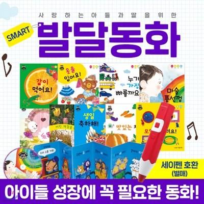 스마트발달동화 (총11종) : 본책10권, CD1장