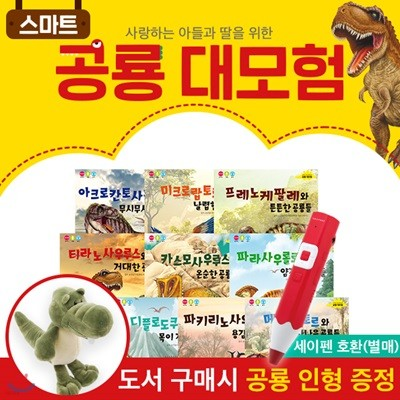 스마트공룡대모험 (총11종) : 본책10권, 공룡인형1종