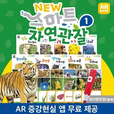 뉴스마트자연관찰1 (총35종) : AR도서10권, 동식물AR카드14종, 먹이카드10종, 강아지인형