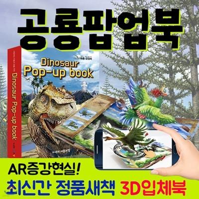 아들과딸 공룡팝업북 (전1권)