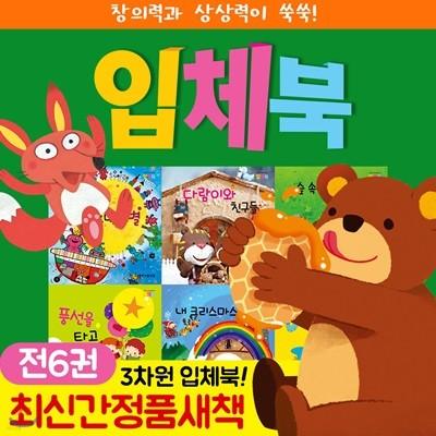 아들과딸 입체북+ (전6권)