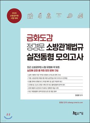 2020 금화도감 정경문 소방관계법규 실전동형 모의고사
