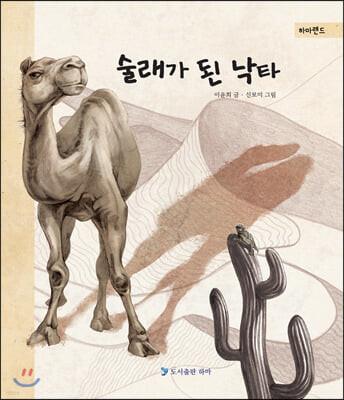 술래가 된 낙타