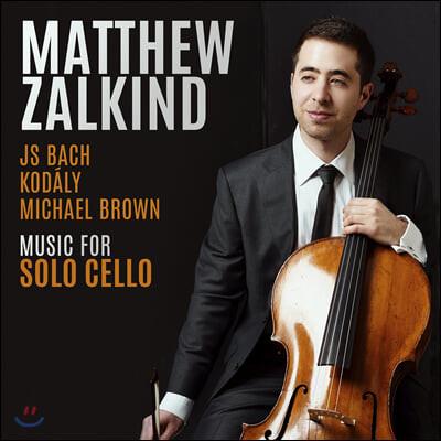 Matthew Zalkind 바흐 / 졸탄 코다이 / 마이클 브라운: 무반주 첼로 모음곡 (Bach / Zoltan Kodaly / Michael Brown: Music for Solo Cello)
