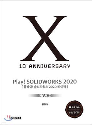 PLAY! SOLIDWORKS 솔리드웍스 2020 BASIC