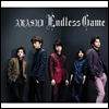 Arashi (�ƶ��) - Endless Game