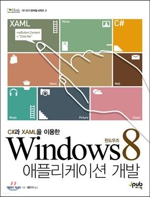 윈도우즈 8 애플리케이션 개발