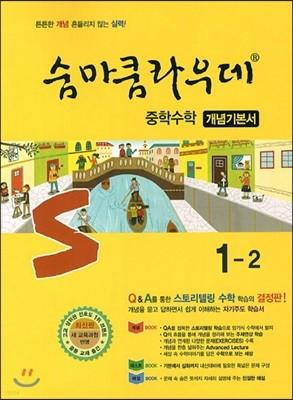 숨마쿰라우데 중학수학 개념기본서 1-2 (2017년용)