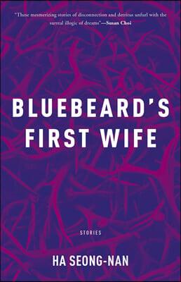 Bluebeard's First Wife : 하성란 작가 '푸른수염의 첫번째 아내' 영문판