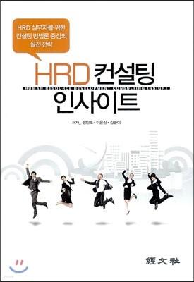 HRD 컨설팅 인사이트